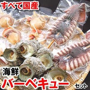 国産の海鮮バーベキューセット(冷凍)3種入 安心の国内産食材を使用(串焼き、さざえ、サザエ、いか、イカ、ホタテ、帆立、bbq)|matubagani