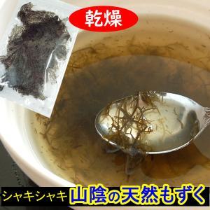 (メール便限定・送料無料セール)スープの具用 山陰の高級本もずくと岩もずくの2種の乾燥もずく 8g入 (山陰浜坂産) 天然もずく |matubagani