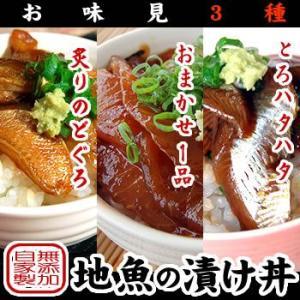 さかな屋自家製 地魚漬け丼お味見3種セット(冷凍)(炙りのどぐろ、とろハタハタ、おまかせ1品) 国産(山陰浜坂産)(ノドグロ、赤睦、はた)|matubagani