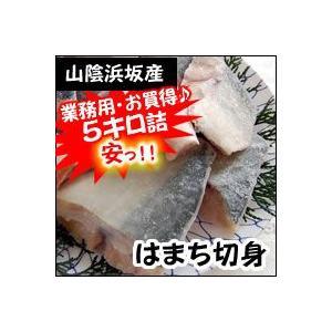 業務用・お買い得(送料無料)天然 はまち切身(冷凍)5キロ詰(75切前後入)(浜坂産)(ハマチ・ワカシ・切り身)|matubagani