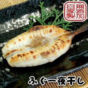 真フグ一夜干し(冷凍) 2尾(約200-230g程度)(兵庫浜坂産)(河豚・ふぐ・干物・開き)|matubagani