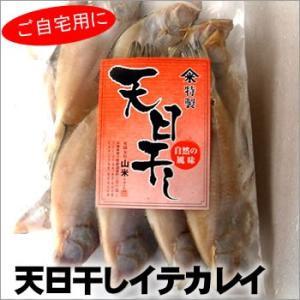いっぱい入ってお得 訳あり・天日干しイテカレイ(冷凍)小さいサイズ 約500g(干物、いてかれい、エテカレイ、鰈)|matubagani