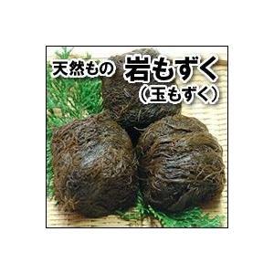 (送料無料)高級「天然岩もずく」(玉モズク)(冷凍)大きめ 5玉セット 国産(山陰浜坂産)