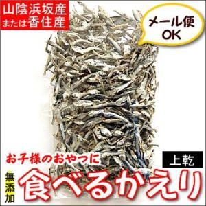 食べる「かえり」上乾タイプ 約50g 無添加 (国産)(メール便対応可)食べるカルシウム(煮干し、じゃこ、いわし、イワシ、鰯、小魚)