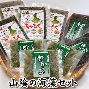 (送料無料)山陰の海藻3種詰合せ(冷凍)あかもく、岩もずく、めかぶの3種  化粧箱入 (無添加、アカモク、モズク、メカブ、フコイダン)|matubagani