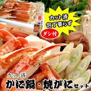 カット済ズワイガニ かに鍋・焼がにセット(ダシ付)(冷凍)Lサイズ 4肩入 (かにすき、カニスキ)(調理済、鍋セット)|matubagani