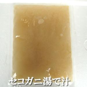 セコガニの湯で汁(冷凍)約500g お鍋のだし汁に、お吸い物などにどうぞ。 (だし、ダシ、出汁、せいこがに、かに、カニ、ゆで汁)|matubagani