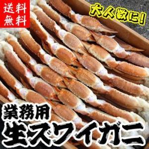 (業務用特価)かにすき・焼きがにに(送料無料)ずわいがに足(生・冷凍)Lサイズ・約5kg前後入(約22-23肩入)(同梱不可)(鍋セット)|matubagani