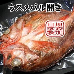 ウスメバル開き(冷凍) 1尾入り 約250-299g (山陰浜坂産)  (コムギ・小麦・沖めばる、干物)|matubagani