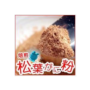 香ばしい松葉がに100% 焙煎・松葉がに粉末 50g入(浜坂産)メール便配送対応可能 国産|matubagani