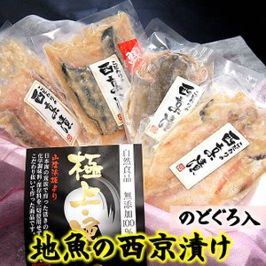 (送料無料)大サイズのどぐろが1尾まるごと入った地魚の西京漬け 詰め合わせ(冷凍)ワンランク上の逸品(ノドグロ、イサキ、ギフト,みそ漬け)|matubagani
