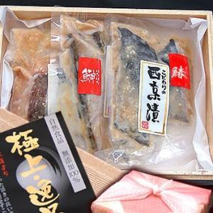 (送料無料)自家製!地魚の西京漬け 化粧箱入 風呂敷包み(冷凍)3種類×2切れ入[浜坂産](無添加)|matubagani