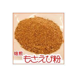 香ばしいモサエビ100%焙煎・もさえび粉末 50g入(浜坂産)(メール便配送対応可能)国産|matubagani