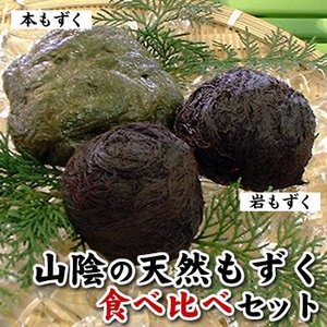山陰の高級天然もずく食べ比べセット(冷凍)(岩もずく2玉、本もずく1玉)(山陰浜坂産)|matubagani
