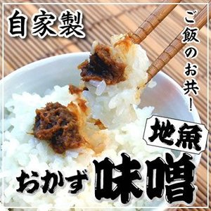 自家製 魚屋母ちゃんの「ピリ辛・地魚おかず味噌」 約80g入(おかずみそ、おかず味噌、味噌、めしとも) |matubagani