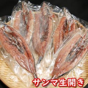 (セール)サンマ生開き(冷凍)中 5枚【宮城県産】(さんま、秋刀魚)個包装|matubagani