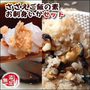 (送料無料)本格派さざえ飯の素・お刺身いかセット(冷凍)(国産原材料使用)お米だけ用意すれば後は簡単炊き込みご飯|matubagani