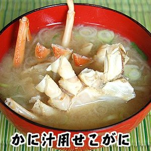カニ汁用せこがにカブ部分(ボイル・冷凍)約500g入(浜坂産) (子持ちガニ、親ガニ、親がに、せこ、セコ、セイコガニ、香箱、こっぺ、コッペ)|matubagani