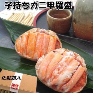 ギフト箱入・子持ちがに甲羅盛(ボイル・冷凍)2個入 (浜坂産) (添加物未使用) (せこがに、セコガニ、せいこがに、セイコガニ、香箱蟹、こっぺがに)|matubagani