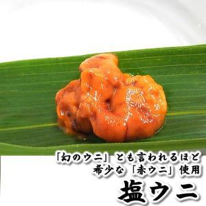 塩ウニ(冷凍)20g (山陰浜坂産) (赤ウニ、あかうに、生うに 、雲丹、海胆)ご飯のおともに、珍味、高級品|matubagani