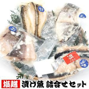 (送料無料)塩麹漬け魚お試しセット(冷凍)(さわら、ハタハタ、カレイ)サワラ、鰆、はたはた、白ハタ、アジ、鯵 ギフトに|matubagani