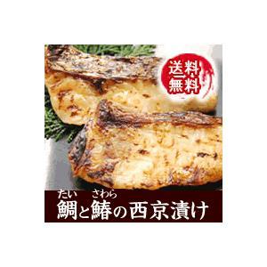 (送料無料)天然真鯛(たい)と鰆(さわら)の西京漬け(冷凍) 8切れ入[浜坂産]|matubagani