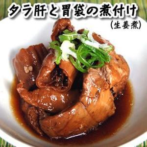珍味 真鱈(タラ)肝と胃袋の生姜煮(冷凍)(山陰浜坂産)煮付け、海のフォアグラ|matubagani