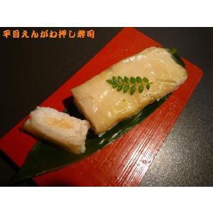 平目えんがわ昆布〆の押し寿司