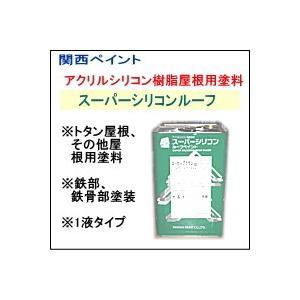 関西ペイント  スーパーシリコンルーフ  A色  14L