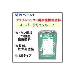 関西ペイント  スーパーシリコンルーフ  C色  14L