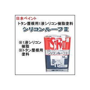 【送料無料】【日本ペイント】 シリコンルーフ2  14K
