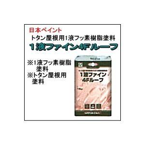 日本ペイント 1液ファイン4Fルーフ  14K