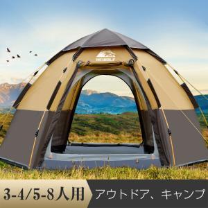 テント ワンタッチ ポップアップ キャンプ 簡易テントビーチテント テント 5-8人用 防水 サンシ...