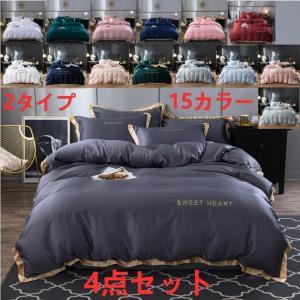 2020新作 布団カバー セット ベッドカバー 寝具セット 枕カバー おしゃれ 北欧風 柔らかい 可...