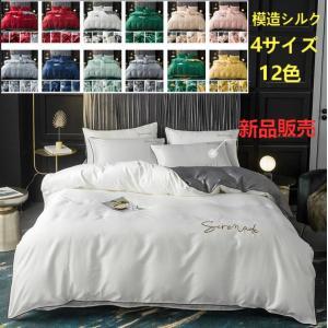 新入荷 布団カバー セット ベッド 寝具セット 4点セット セミダブル 枕カバー おしゃれ 北欧風 ...