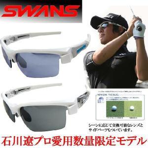 限定 石川遼選手愛用モデル 特典付き SWANS スワンズ ライオン スポーツ サングラス LI0714 新品 あすつく