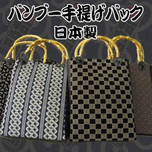 バンブー手提げバック(日本製)の紹介です。   祭りの小物入れはもちろん、普段使いにも最適でとても粋...