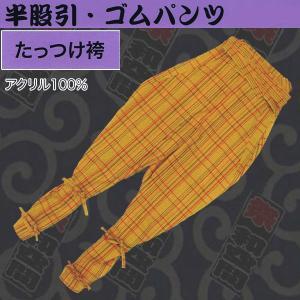 【祭り用品 祭り衣装】『東京いろは』 たっつけ袴