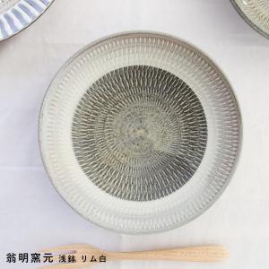 小石原焼 翁明窯元 浅鉢ツートンマット  伝統を感じつつもシックで可愛らしさを感じさせるカジュアルな...