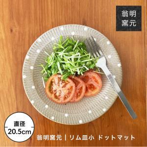 小石原焼 翁明窯元 リム皿小 ドットマット  伝統を感じつつもシックで可愛らしさを感じさせるカジュア...