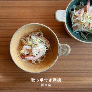 深椀 汁椀 スープ皿 サラダ用 取り皿 鍋用 天草 陶器 うつわ 器 洋々窯