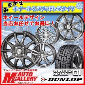 155/65R13インチ ダンロップ ウィンターマックス WINTER MAXX WM01 4H100 スタッドレスタイヤホイール4本セット ホイールおまかせ|mauto