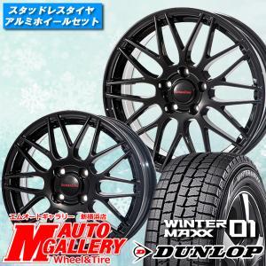 225/55R17インチ ダンロップ ウィンターマックス WINTER MAXX WM01 5H114 ヒューマンライン HM02 ブラック スタッドレスタイヤホイール4本セット|mauto