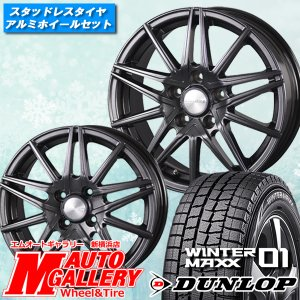 225/55R17インチ ダンロップ ウィンターマックス WINTER MAXX WM01 5H114 ヒューマンライン HS01 スタッドレスタイヤホイール4本セット|mauto