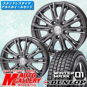 185/65R14インチ ダンロップ ウィンターマックス WINTER MAXX WM01 4H100 ヒューマンライン HS05 スタッドレスタイヤホイール4本セット mauto
