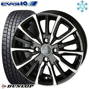 155/65R14インチ ダンロップ ウィンターマックス WINTER MAXX WM02 4H100 共豊 スマック ヴァルキリー スタッドレスタイヤホイール4本セット|mauto