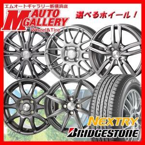【選べるホイール】サマータイヤホイールセット 155/65R14インチ BRIDGESTON NEXTRY ブリヂストン ネクストリー 4H100|mauto