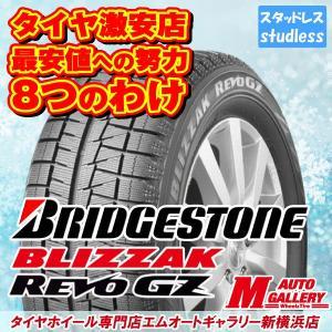 ブリヂストン ブリザック REVO GZ 205/60R16 新品 スタッドレスタイヤ 単品1本価格【2本以上は送料無料】