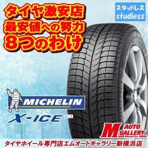 ミシュラン MICHELIN エックスアイス X-ICE X...