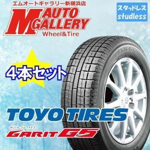 トーヨー ガリット TOYO GARIT G5 175/65...